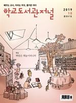 도서 이미지 - 학교도서관저널 2019년 10월호(통권97호)