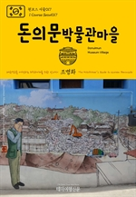 도서 이미지 - 원코스 서울017 돈의문박물관마을 대한민국을 여행하는 히치하이커를 위한 안내서