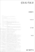 도서 이미지 - 신오토기보코