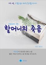도서 이미지 - 할머니의 죽음 - 하루 10분 소설 시리즈