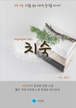 도서 이미지 - 치숙 - 하루 10분 소설 시리즈