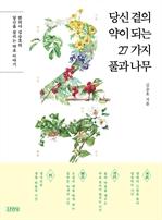 도서 이미지 - 당신 곁의 약이 되는 27가지 풀과 나무
