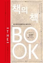 도서 이미지 - 책의 책