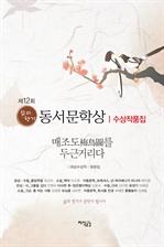 도서 이미지 - 제12회 삶의향기 동서문학상 수상작품집