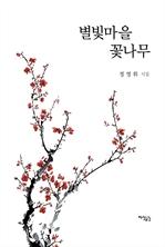 도서 이미지 - 별빛마을 꽃나무