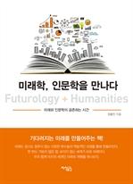 도서 이미지 - 미래학, 인문학을 만나다