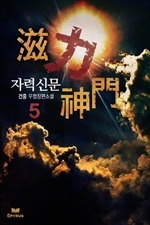 도서 이미지 - 자력신문