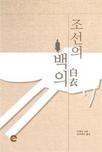 도서 이미지 - 조선의 백의(白衣)