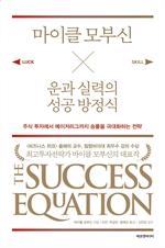 도서 이미지 - 마이클 모부신 운과 실력의 성공 방정식