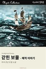 도서 이미지 - 갇힌 보물 - 해적 이야기