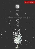 도서 이미지 - [BL] 머문 달빛
