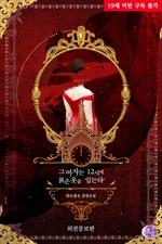 도서 이미지 - 그 여자는 12시에 붉은 옷을 입는다 (외전증보판)