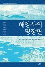 도서 이미지 - 해양사의 명장면