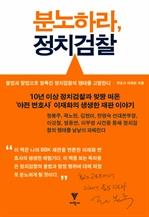 도서 이미지 - 분노하라, 정치검찰