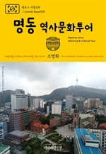 도서 이미지 - 원코스 서울018 명동 역사문화투어 대한민국을 여행하는 히치하이커를 위한 안내서