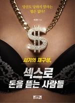 도서 이미지 - 사기의 재구성, 섹스로 돈을 뜯는 사람들