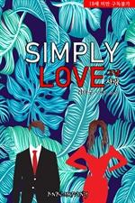 도서 이미지 - 그냥 사랑 (Simply Love)