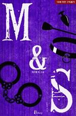도서 이미지 - [BL] M&S