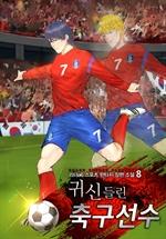도서 이미지 - 귀신들린 축구선수