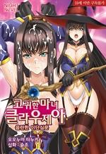 도서 이미지 - 고귀한 마녀 클라우제아 ~음란한 이단 심문~