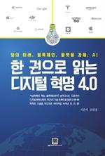 도서 이미지 - 한 권으로 읽는 디지털 혁명 4.0