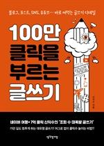도서 이미지 - 100만 클릭을 부르는 글쓰기