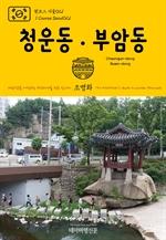 도서 이미지 - 원코스 서울021 청운동·부암동 대한민국을 여행하는 히치하이커를 위한 안내서