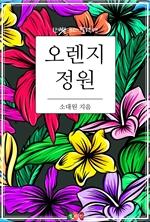 도서 이미지 - [BL] 오렌지 정원 : 한뼘 BL 컬렉션