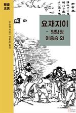 도서 이미지 - 요재지이 - 명탐정 어중승 외