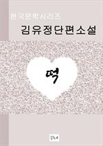 도서 이미지 - 한국문학시리즈.떡.김유정