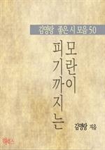 도서 이미지 - 모란이 피기까지는 (김영랑 좋은 시 모음 50)
