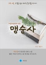 도서 이미지 - 맹순사 - 하루 10분 소설 시리즈