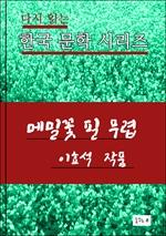 도서 이미지 - 한국 문학시리즈 .메밀꽃 필 무렵.이효석