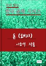 도서 이미지 - 한국 문학시리즈.돈. 이효석