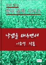 도서 이미지 - 한국 문학시리즈.낙엽을 태우면서. 이효석