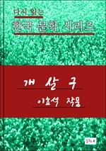 도서 이미지 - 한국 문학시리즈.개살구. 이효석