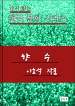 도서 이미지 - 한국 문학시리즈 .향수.이효석