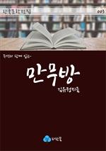 도서 이미지 - 만무방 - 주석과 함께 읽는 한국문학