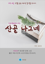 도서 이미지 - 산골 나그네 - 하루 10분 소설 시리즈