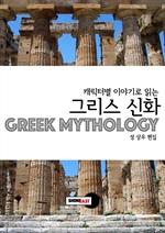 도서 이미지 - 캐릭터별 이야기로 읽는 그리스 신화