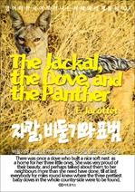 도서 이미지 - The Jackal, the Dove, and the Panther 자칼, 비둘기와 표범
