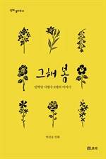 도서 이미지 - 그해 봄