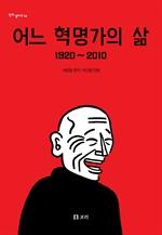 도서 이미지 - 어느 혁명가의 삶 1920~2010