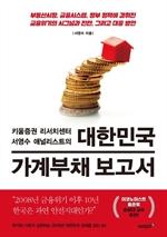 도서 이미지 - 대한민국 가계부채 보고서