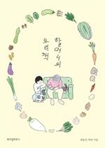 도서 이미지 - 할머니의 요리책