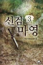 도서 이미지 - 신검마영