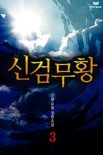 도서 이미지 - 신검무황