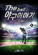 도서 이미지 - The ball : 야구 이야기