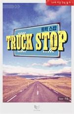 도서 이미지 - [BL] 트럭 스탑 (Truck Stop)