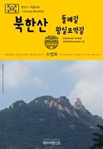 도서 이미지 - 원코스 서울022 북한산 둘레길 왕실묘역길 대한민국을 여행하는 히치하이커를 위한 안내서